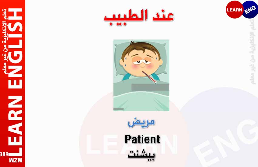الدرس الثامن العشرون الطبيب القسم bntpal.com_149544517