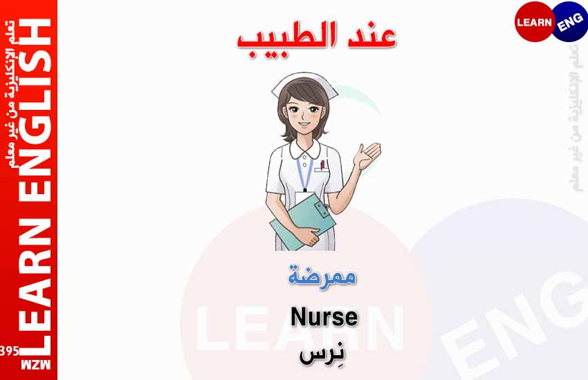 الدرس الثامن العشرون الطبيب القسم bntpal.com_149544876