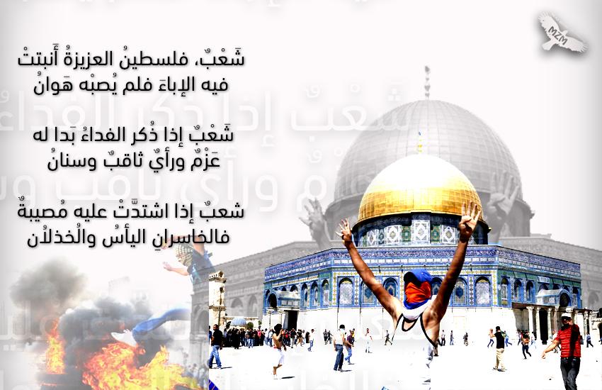 فلسطين العزيزة bntpal.com_150131668