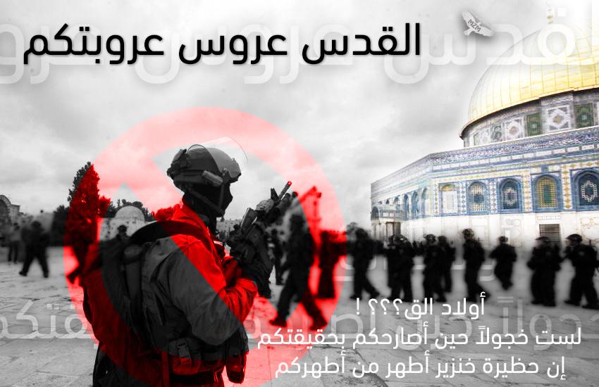 القدس عروس عروبتكم bntpal.com_150150078