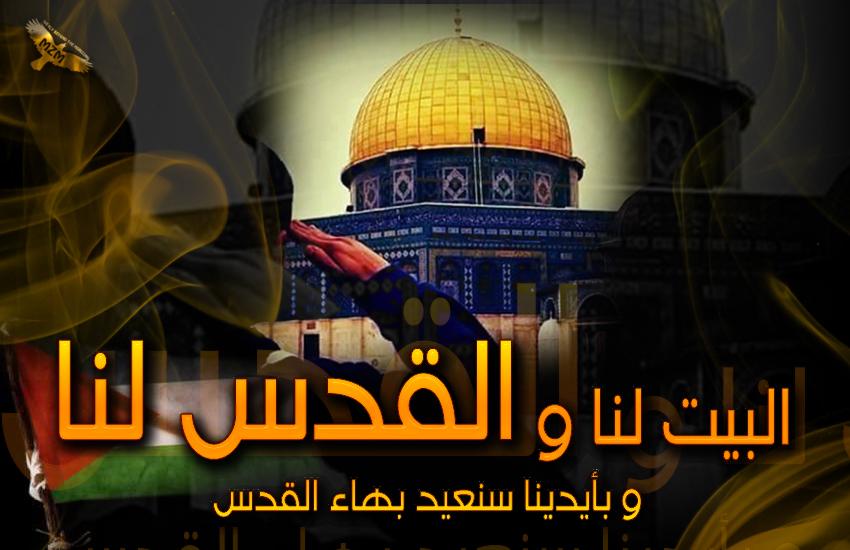 البيت القدس bntpal.com_151264970
