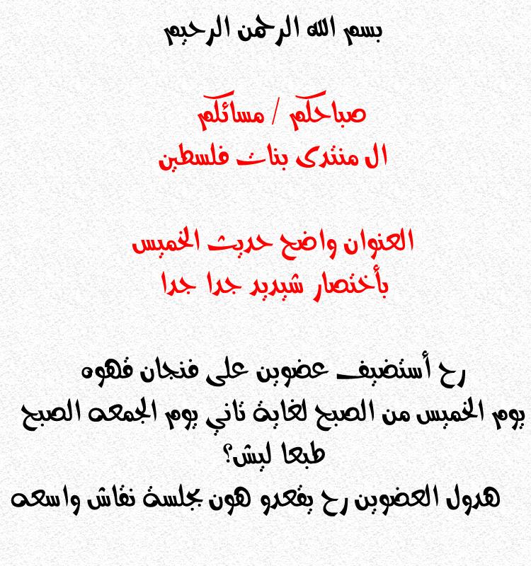 حديث الخميس وسام الملك bntpal.com_151893840