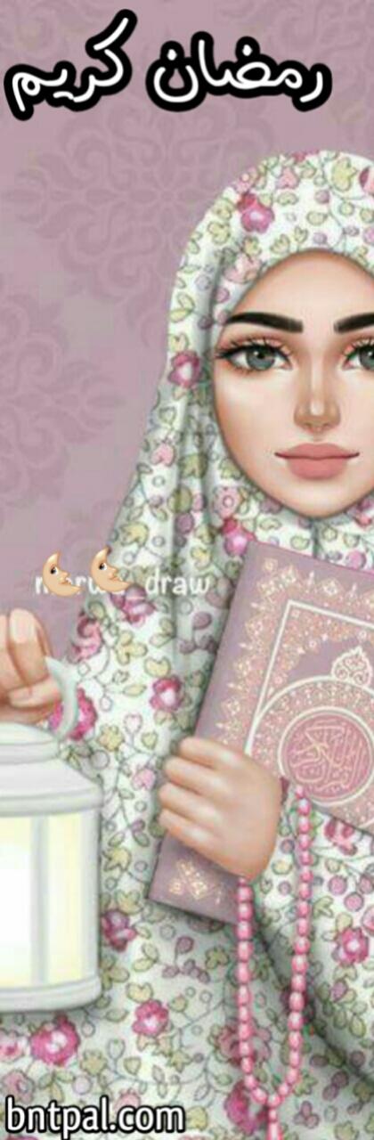 رمزيات رمضانيةة ♥🌜، تصميمي bntpal.com_152604422