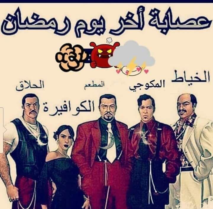 عصابة برمضان ههههه bntpal.com_152897430
