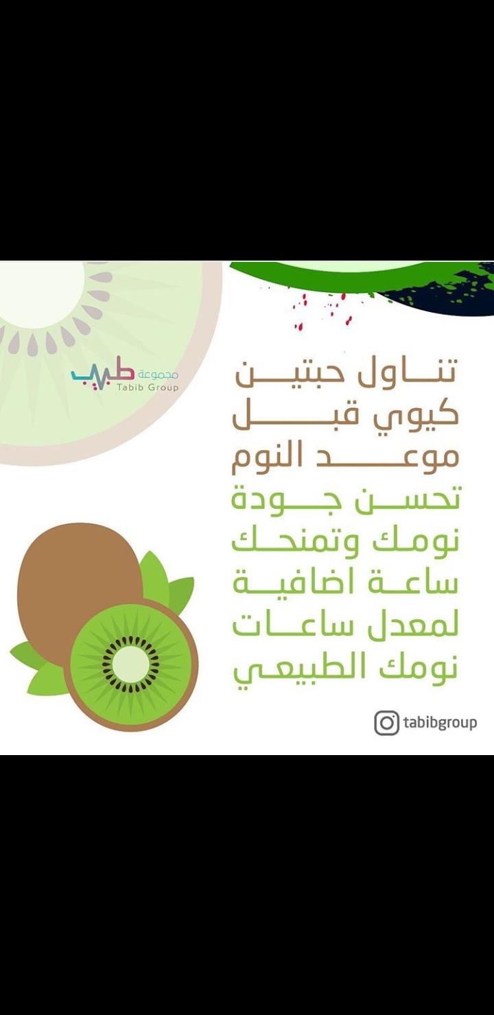 معلومات صحية 🌸تجميعي🌸 bntpal.com_156196606