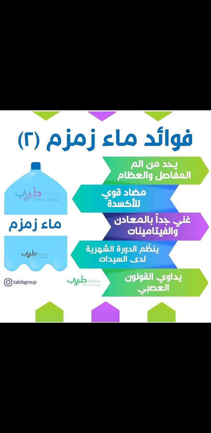 معلومات صحية 🌸تجميعي🌸 bntpal.com_156196607