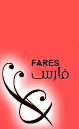 الصورة الرمزية fares