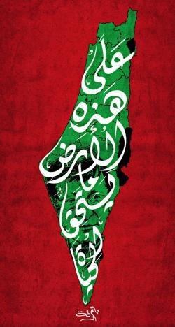 فلسطين العروبه .