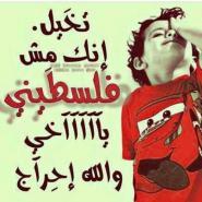 الصورة الرمزية جنـــ فلسطين ـــرال