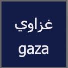 الصورة الرمزية غزاوي