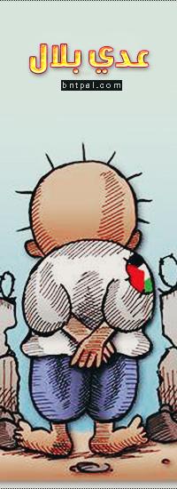 الصورة الرمزية عدي بلال
