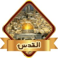 اضرار الفطر الهندي ...فريق القدس ?type=sigpic&dat