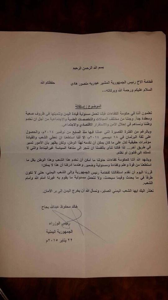 الرئيس اليمني يستقيل والبرلمان يرفض bntpal_1421951975_42