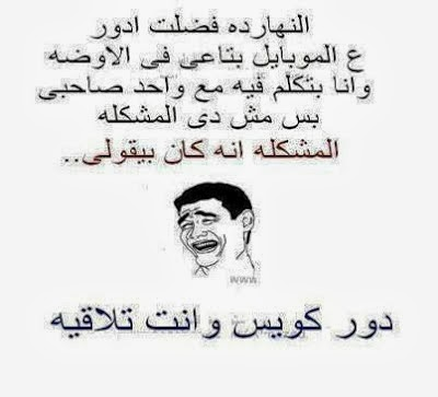 تضحك bntpal_1422274402_45