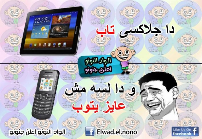 تضحك bntpal_1422274403_17