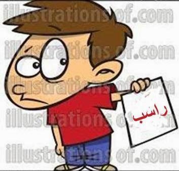 الفشل المدرسي.. أسبابه bntpal_1423459182_82