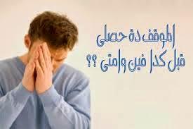 الديجافو bntpal_1423649880_39