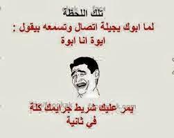 مضحكة bntpal_1423817908_49