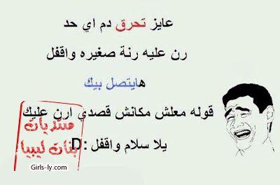 مضحكة bntpal_1423817908_57