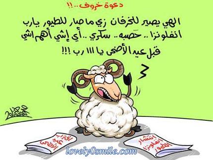 مضحكة bntpal_1423817908_82