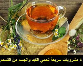 مشروبات سريعة تحمي الكبد والجسم bntpal_1425451480_81