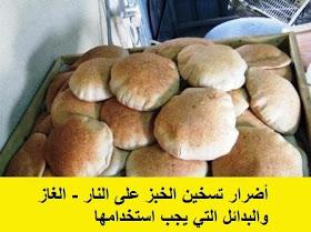يسببه تسخين الخبز bntpal_1425479058_40