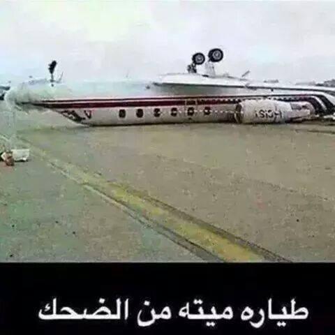 طياره ميته الضحك bntpal_1425630154_81