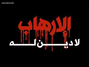الارهاب bntpal_1426061247_24