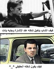 شوية وتعليقات..رووعه bntpal_1426101286_27