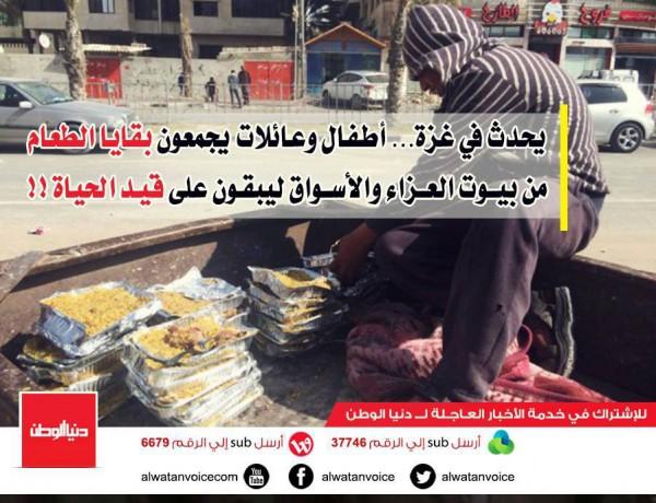 غزة-طعام بيوت العزاء يبقيهم الحياة bntpal_1427660833_89