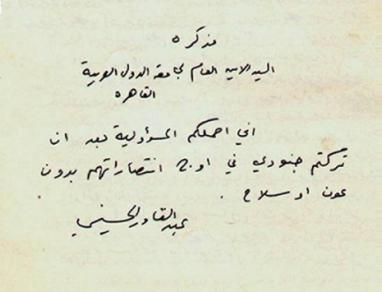 ذكرى إستشهاد القادر الحسيني إستشهاد bntpal_1428479035_14