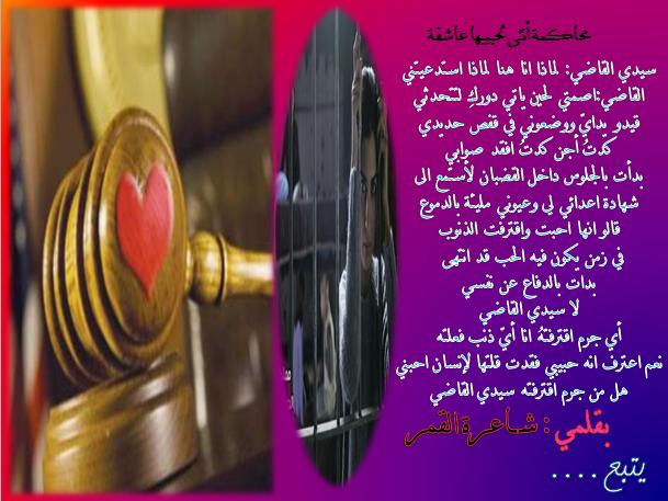 محاكمة أنثى لحبيبها عاشقة bntpal_1428886335_22