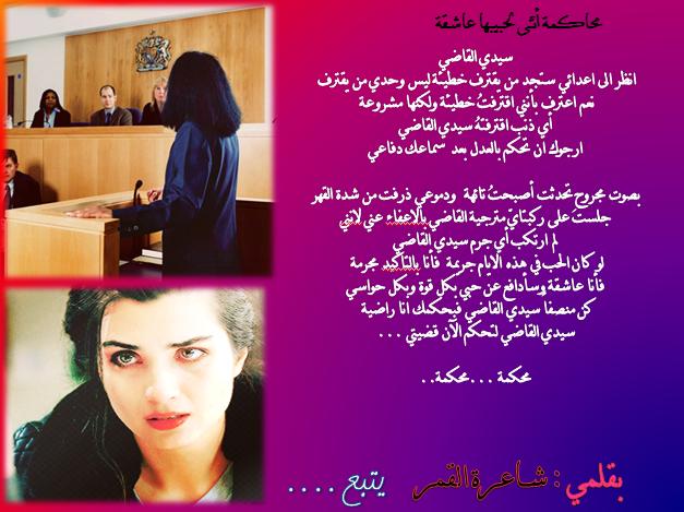 محاكمة أنثى لحبيبها عاشقة bntpal_1428886337_63