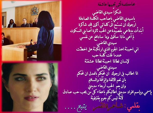 محاكمة أنثى لحبيبها عاشقة bntpal_1428886338_57