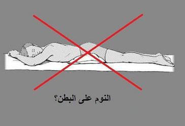 مساوئ النوم البطن bntpal_1431487909_67