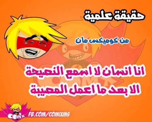 مصيبة bntpal_1431719138_19