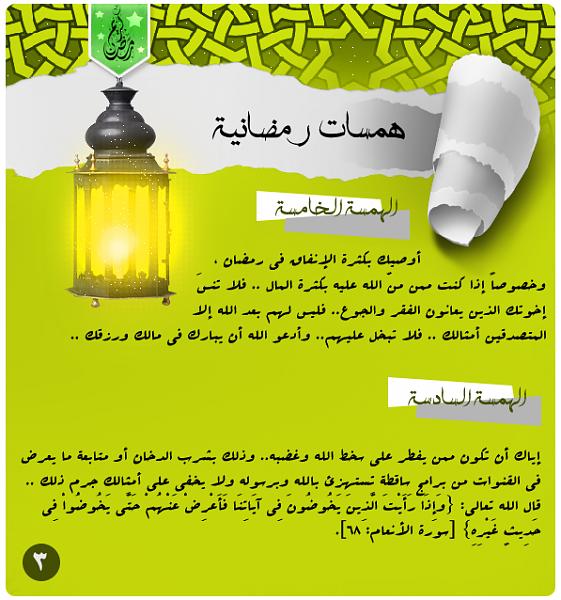 لئن أدركت رمضان ليرينّ الله ما أصنع bntpal_1432458709_22