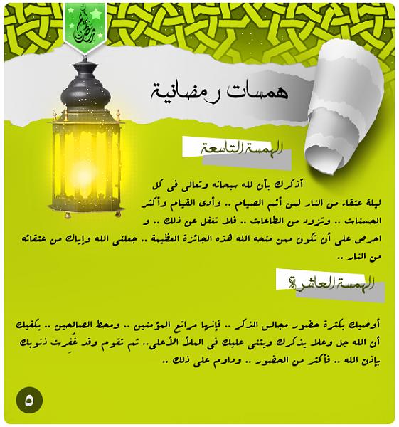 لئن أدركت رمضان ليرينّ الله ما أصنع bntpal_1432458709_35