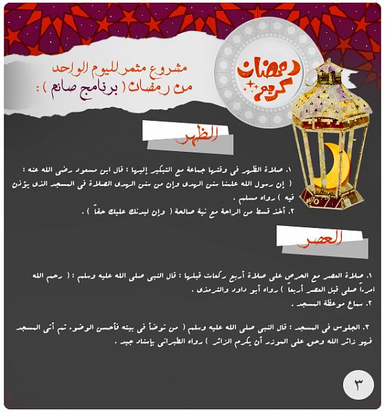 لئن أدركت رمضان ليرينّ الله ما أصنع bntpal_1432458711_13