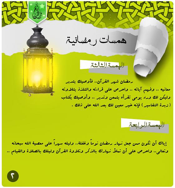 لئن أدركت رمضان ليرينّ الله ما أصنع bntpal_1432458712_37