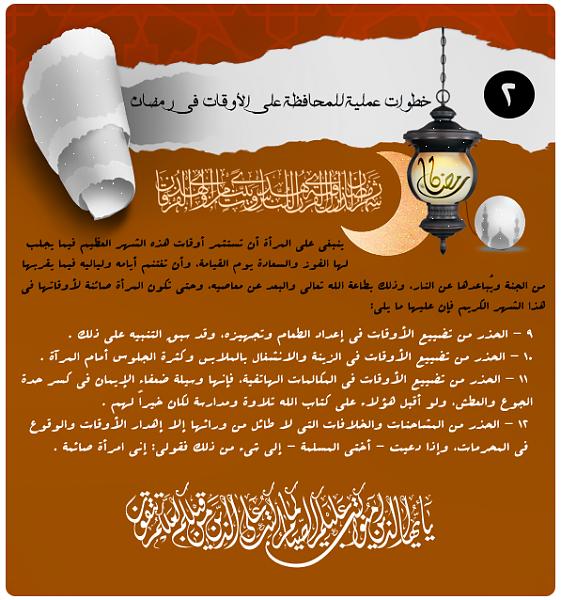لئن أدركت رمضان ليرينّ الله ما أصنع bntpal_1432458714_40
