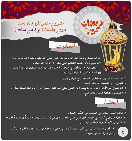 لئن أدركت رمضان ليرينّ الله ما أصنع bntpal_1432458714_46