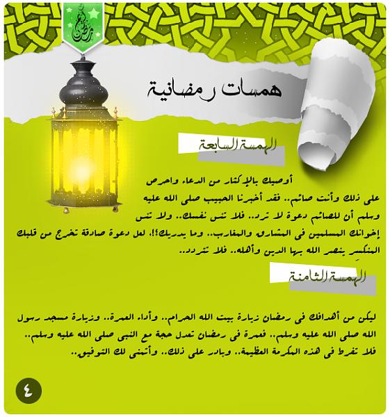 لئن أدركت رمضان ليرينّ الله ما أصنع bntpal_1432458715_47
