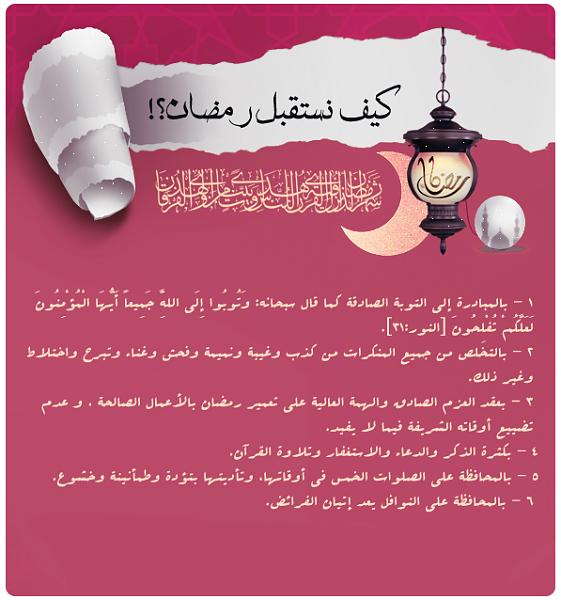 لئن أدركت رمضان ليرينّ الله ما أصنع bntpal_1432458716_30