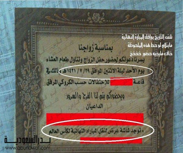 ☆☆ دعائيه طريفة الشارع العربي bntpal_1432643015_51