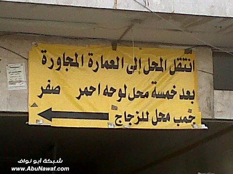 ☆☆ دعائيه طريفة الشارع العربي bntpal_1432643015_57