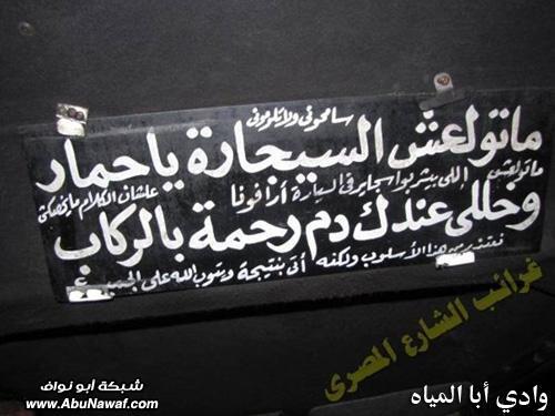 ☆☆ دعائيه طريفة الشارع العربي bntpal_1432643015_71