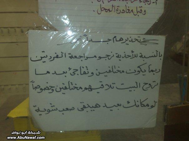 ☆☆ دعائيه طريفة الشارع العربي bntpal_1432643021_76