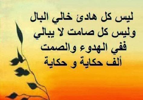 اقوال الصمت bntpal_1433159139_78