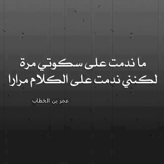 اقوال الصمت bntpal_1433159143_16